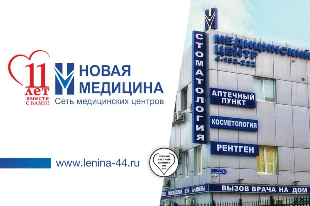 Ленина 44 орехово зуево анализ крови thumbnail